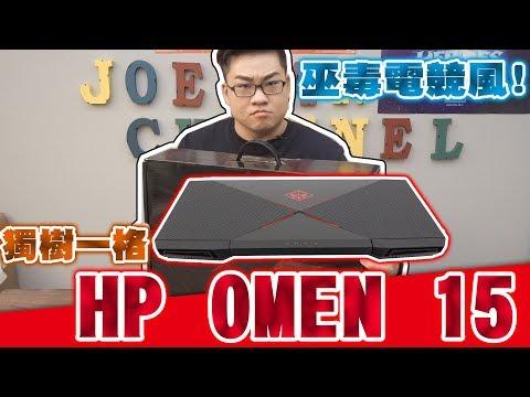 【Joeman】獨樹一格的巫毒電競風!HP OMEN 15 開箱!