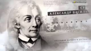 «Герои краснодарских улиц. Василий Мачуга»