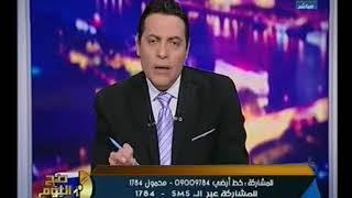 برنامج صح النوم   مع محمد الغيطي فقرة الاخبار وابرز اوضاع مصر 17-2-2018