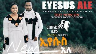 ||ኢየሱስ አለ|| ተ_ለ_ቀ_ቀ ይሄን ድንቅ መዝሙር ስሙና ተባረኩት!! Eyesus Ale ebenezer tadesse & eden emiru #new 2020