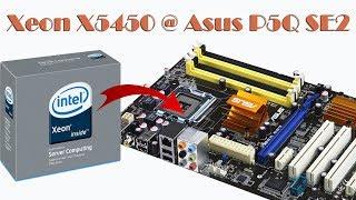 Устанавливаем Xeon X5450 на плату Asus P5Q SE2, апгрейд сервера