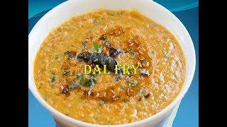 রেস্টুরেন্ট স্টাইল ডাল ফ্রাই রেসিপি    Restaurant Style Dal Fry Bengali recipe