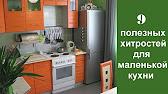 6 окт 2014. Авито купить кухонный гарнитур б/у крупнейший интернет-магазин кухонной мебели. Заходите!. Кухонные гарнитуры: http://tinyurl. Com/o859gws уголки кухонные: http.