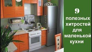 видео Кухня на лоджии – практичность и оригинальность