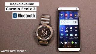 как подключить часы Garmin Fenix 3 к телефону по Bluetooth