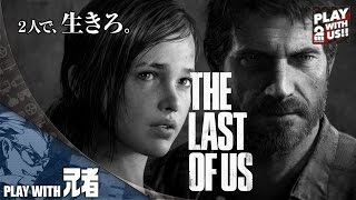 #1【TPS】兄者の「THE LAST OF US」【2BRO.】