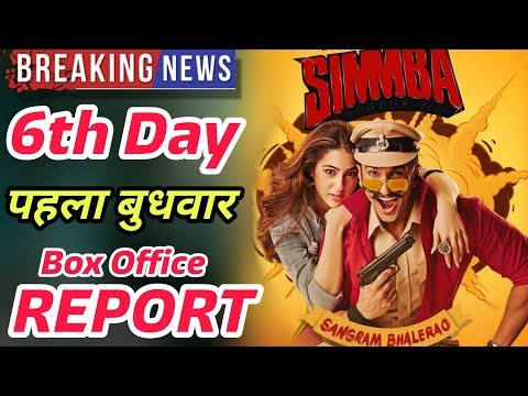 Simmba 6th Day Box Office Report | 1st Wednesday Collection | Simmba Box Office Collection