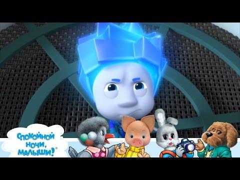 Спокойной ночи малыши (мультсериал)  смотреть онлайн