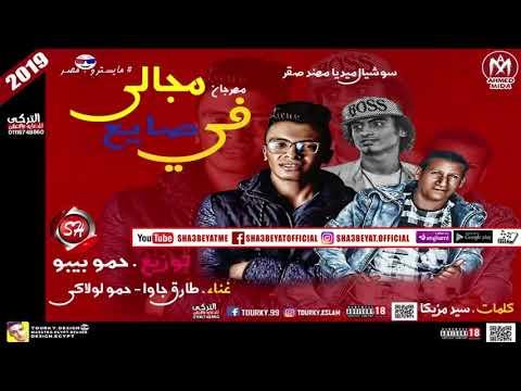 مهرجان الاسطول غناء وكلمات وزه توزيع سمارة دوشة 2019 حصريا على