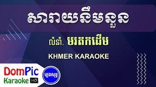 សារាយនឹមនួន មរតកដើម ភ្លេងសុទ្ធ - Saray Nim Noun Morodok Derm - DomPic Karaoke