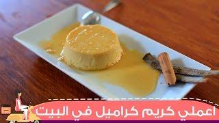 طريقة عمل الكريم كراميل في البيت  Creme Caramel Recipe   ديليفري بيتي