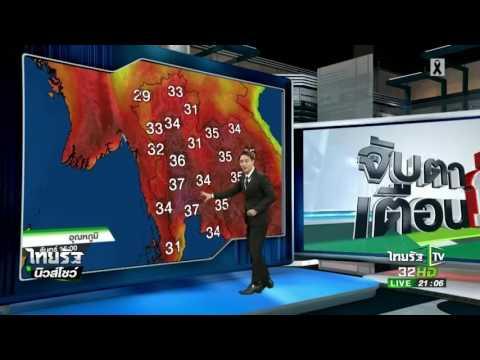 """ย้อนหลัง จับตาเตือนภัย """"อุณหภูมิขยับสูงขึ้นเตรียมรับหน้าร้อน""""   20-02-60   ไทยรัฐนิวส์โชว์"""