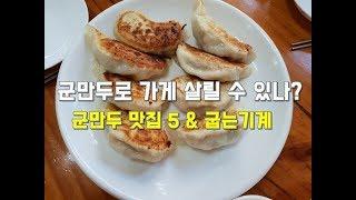 군만두 맛집 5군데 탐방 & 만두 맛있게 굽는 …