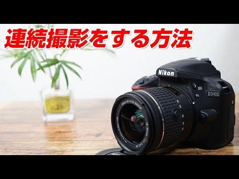 Nikon D3400 連続撮影をする方法
