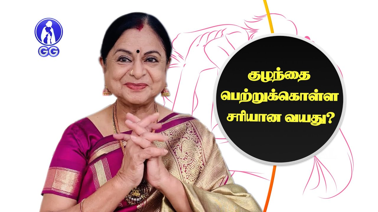 What is the right age to have a baby? - GG Hospital - Dr Kamala Selvaraj