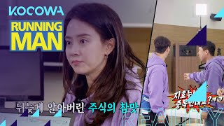Song Ji Hyo fell into the fun of stocks [Running Man Ep 543]