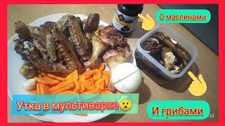 2 Бомбическая утка в мультиварке с грибами и маслинами Мои рецепты Ну очень вкусно Папа может