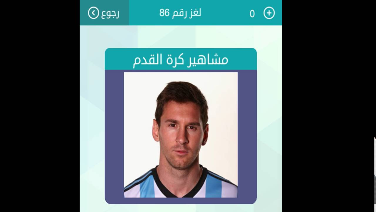 حل لغز مشاهير كرة القدم من 4 حروف حلول الغاز كلمات متقاطعة