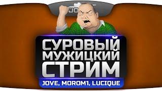 Суровый Мужицкий Стрим. Jove, Morom1 и Lucique карают рандом!