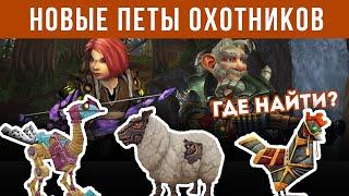 новые Механические Петы Охотников  World of Warcraft: Legion #1