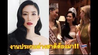 นิ้ง โสภิดา Miss Universe Thailand 2018 |  ร่วมงาน Women Journey Thailand 2018