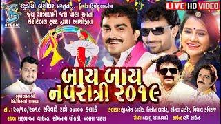 Bye Bye Navratri 2019 || LIVE Raas Garba || Studio bansidhar LIVE