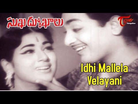 Sukha Dukhalu - Telugu Songs - Idhi Mallela Velayani - Chandra Mohan - Vanisri