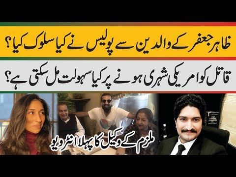 Noor Mukadam Case - Police Behavior with Zahir Parents