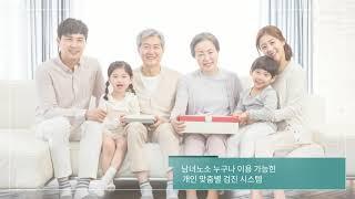연세하임건강검진센터&내과 소개 영상