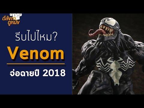 ทันหรอพี่? Sony ทำหนังเดี่ยว Venom ฉายปี 2018 - ตีลังกาคุยหนัง LIVE