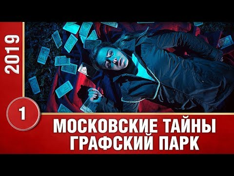 """Московские тайны. """"Графский"""
