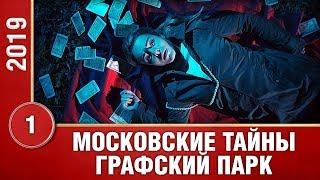 """Московские тайны. """"Графский парк"""" 1 серия. Премьера 2019. Детектив 2019. Сериал."""