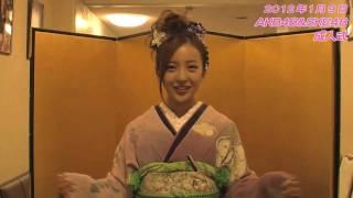 2012年1月9日(月)に行われたAKB成人式での板野友美・河西智美の単独コメントです!どうぞご覧ください。