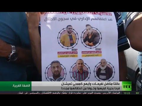أهالي الأسرى.. فرح بالحرية وخوف على الحياة  - نشر قبل 4 ساعة