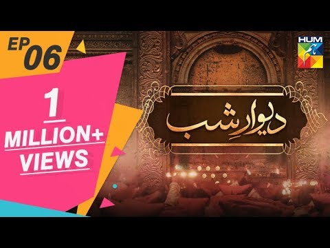 Deewar e Shab Episode #06 HUM TV Drama 13 July 2019 Mp3
