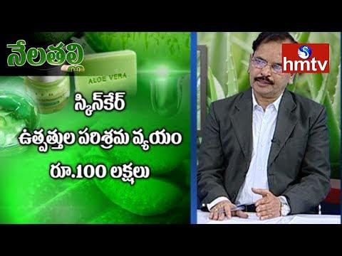 Aloe Vera Processing Guide By Mynampati Sreenivasa Rao | Nela Talli | hmtv