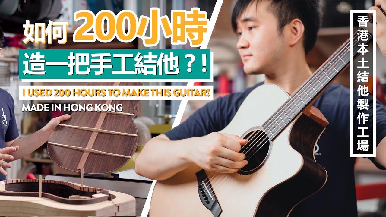 【結他製作】如何200小時造一把手工結他!香港本土結他製作工場!製作全實錄![CC字幕]