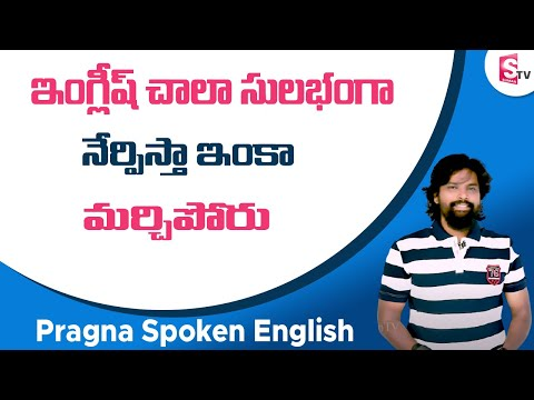 Spoken English through Telugu | How To Learn English Easily | Sumantv Education