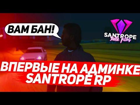 АДМИНКА в SAMP ANDROID ?! ВПЕРВЫЕ ЗАШЕЛ в АДМИНКУ на SANTROPE RP • GTA SAMP MOBILE