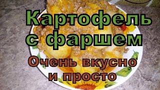 Картофель с фаршем.  Очень вкусно и быстро.  Второе блюдо.