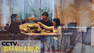 [国际财经报道]探秘特色亲子餐厅 日本亲子餐厅:深厚文化底蕴 跨界合作激发产业潜力  CCTV财经