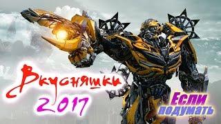 Вкусняшки 2017. Фантастические и фентезийные фильмы 2017 года
