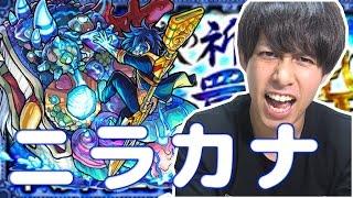 【モンスト】獣神化ヴァルキリーを筆頭にニライカナイ攻略!【ぎこちゃん】 thumbnail