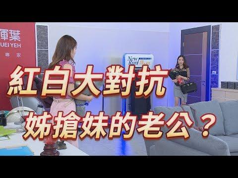 《亮點爆爆》大時代 EP233 紅白大對抗 姊搶妹的老公?