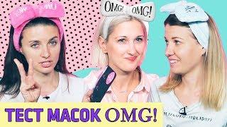 Пленочные маски Double Dare OMG! | Надо не надо? | Честный Тест от Ой, всё!