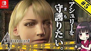 #5  アシュリーを守護りたい。【田中理恵の姐さんTV】【バイオハザード4】【Chapter2-2】#Normal