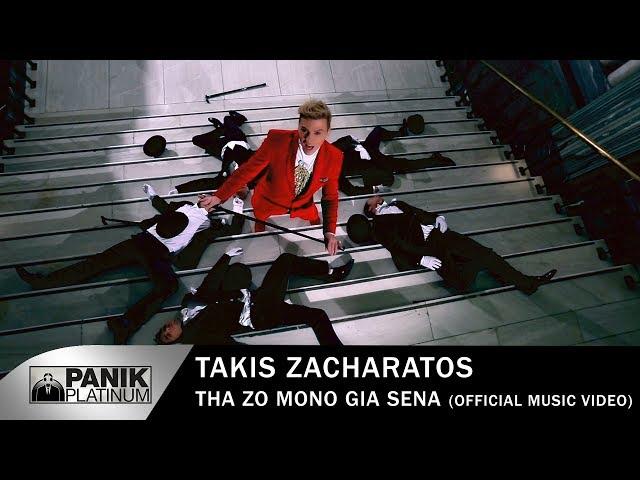Τάκης Ζαχαράτος - Θα Ζω Μόνο Για Σένα - Official Music Video