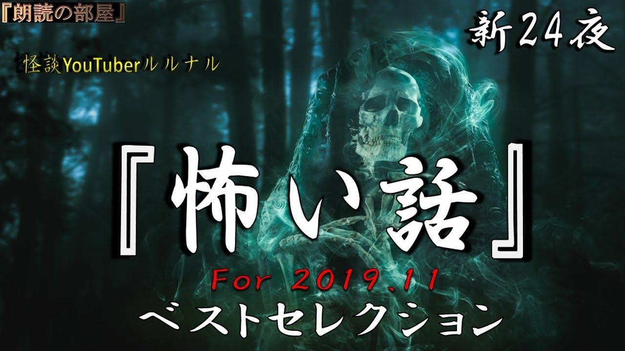 【怖い話】 ルルナルの『怖い話』 新シーズン24夜 【怖い話,怪談,都市伝説】