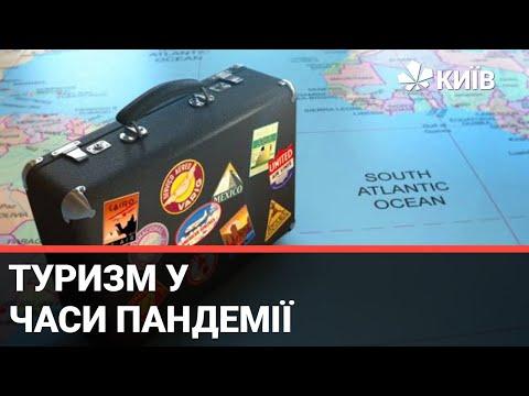 Телеканал Київ: Куди їдуть українці та чи не бояться, що подорож зіпсує локдаун? - думка експерта