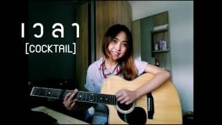 เวลา [COCKTAIL] cover By AUM